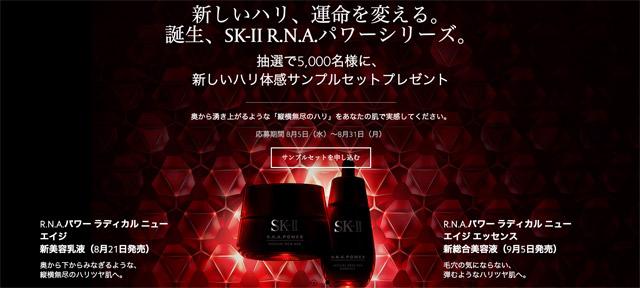 SK-Ⅱサンプル