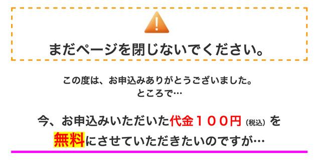 100円モニターが無料に!