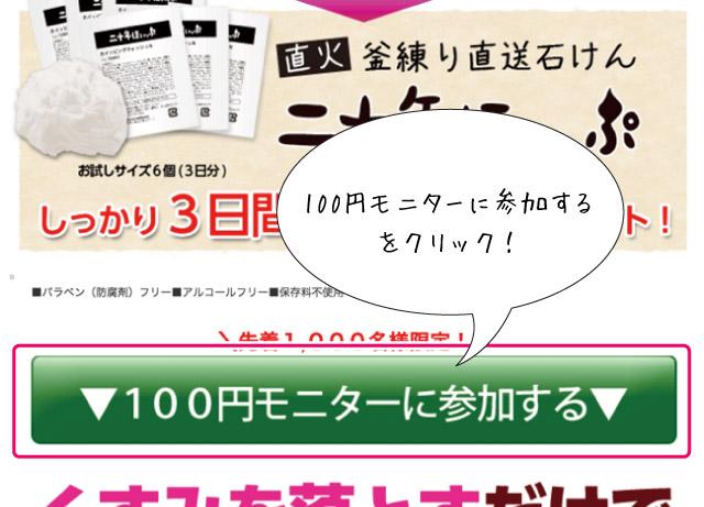 100円モニターに参加するをクリック