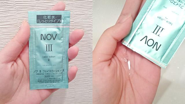 ノブ3化粧水