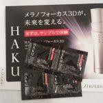 資生堂HAKU-メラノフォーカス3D