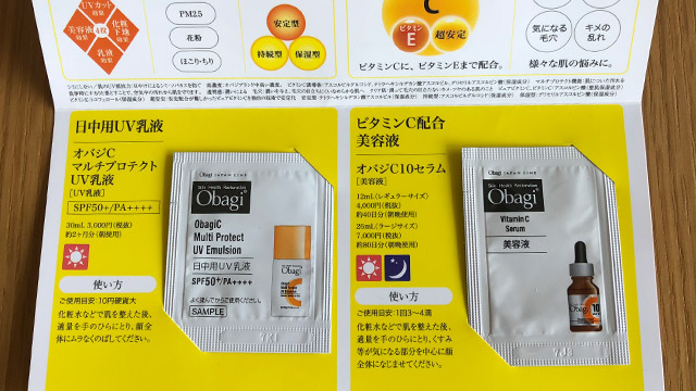 オバジC マルチプロテクト UV乳液の試供品