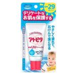 アトピタ 保湿UVクリーム29